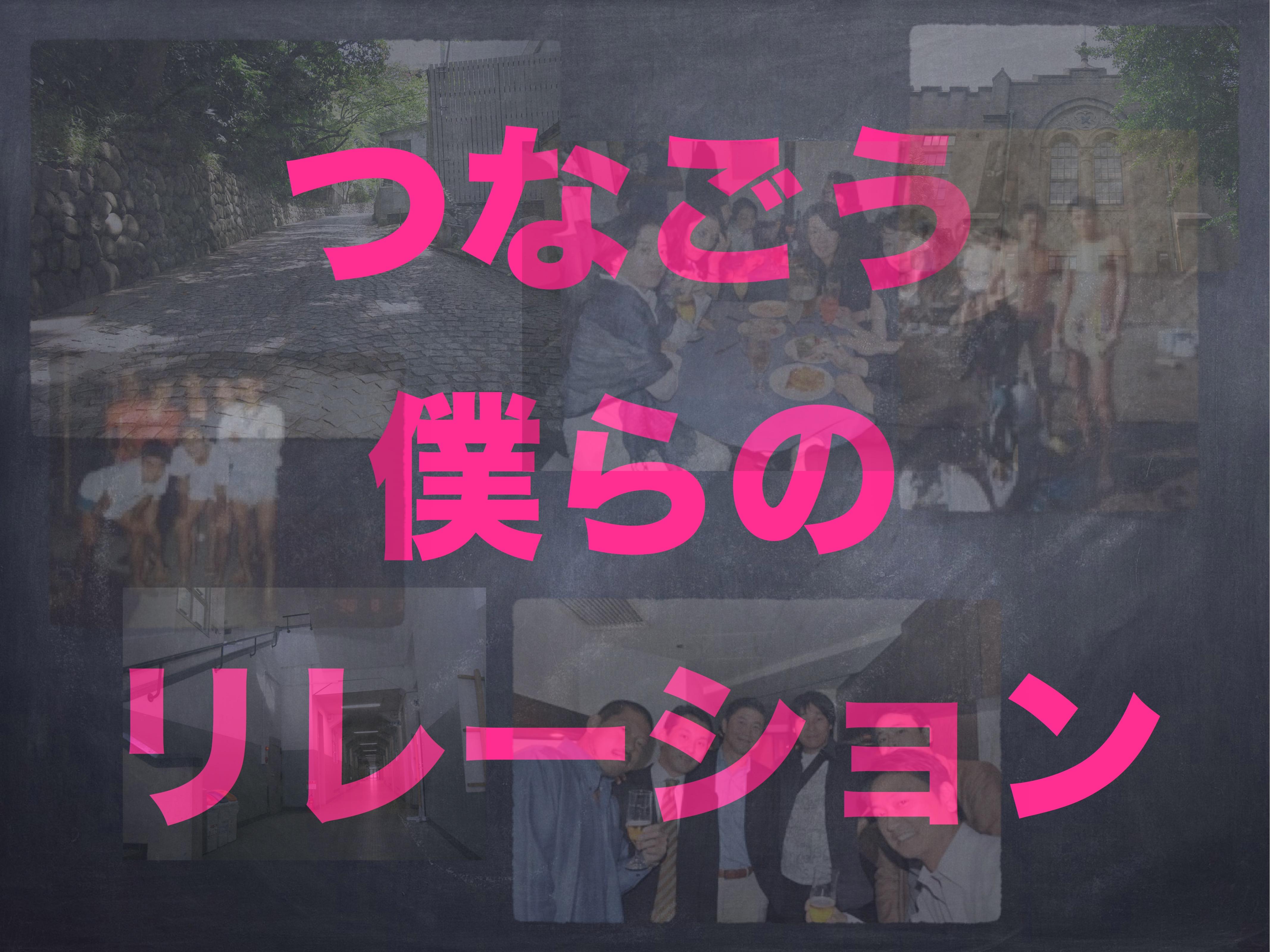 つなごう僕らのリレーション。1991年三田会の会員たちがリレーエッセイでつないでいきます。定期的に更新されていきます。