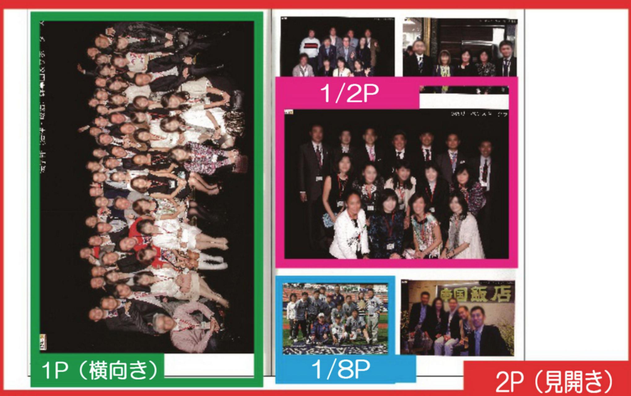 1991年三田会卒業25年記念誌の記念写真・協賛広告の募集が始まりました!