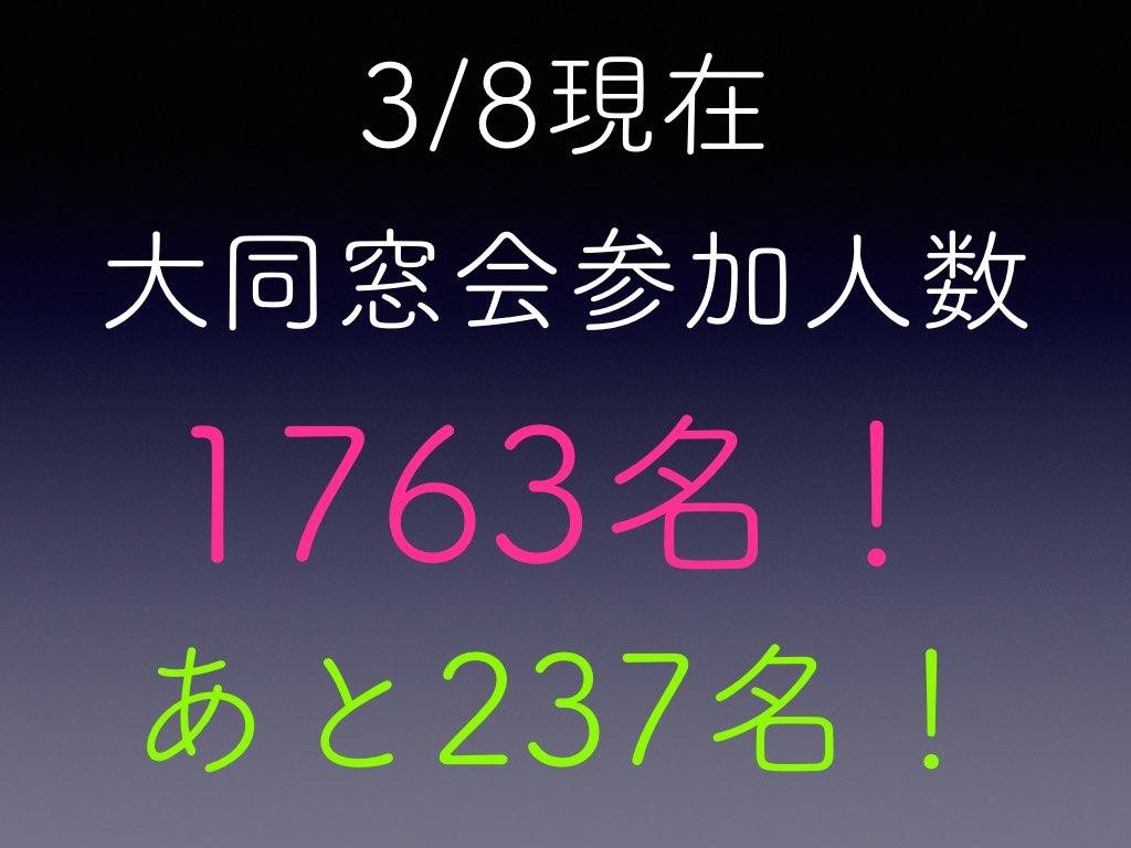 3/8現在大同窓会参加人数1763名です!